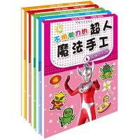 咸蛋超人:不用剪刀的超人魔法手工(全5册):咸蛋超人系列丛书  适合3-6岁