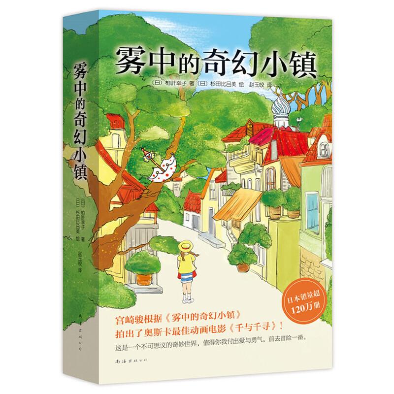 雾中的奇幻小镇(全3册)(宫崎骏根据《雾中的奇幻小镇》拍出了奥斯卡动画电影大片《千与千寻》!这是一个不可思议的奇妙世界,值得你我付出爱与勇气,前去冒险一番。日本产经儿童出版文化奖。日本小学生指定课外读物。爱心树童书出品)