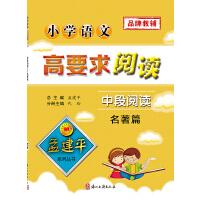 孟建平系列丛书:小学语文高要求阅读・中段阅读--名著篇