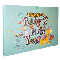 宝宝的第一年成长礼盒(全3册)