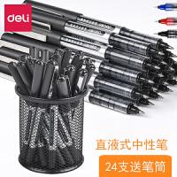 直液式走珠笔 签字笔中性笔学生用水笔水性笔碳素笔笔得力s656