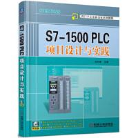 【正版全新直发】S7-1500 PLC项目设计与实践 刘长青 9787111535355 机械工业出版社