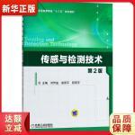 传感与检测技术 第2版 刘传玺 袁照平 程丽平 机械工业出版社 9787111571575 新华正版 全国85%城市次