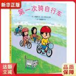 次骑自行车 (日)齐藤洋 文,(日)田中六大 绘 连环画出版社
