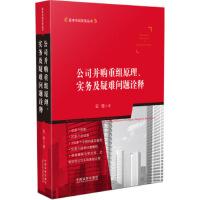 【二手书9成新】公司并购重组原理、实务及疑难问题诠释雷霆9787509353530中国法制出版社