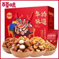 【百草味-【年的味道】1507g/9袋装(新春专享)】每日坚果混合干果零食年货礼盒