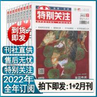全年订阅 每期发】特别关注杂志2021年订阅8月―2022年7月 青年读者文摘非合订本