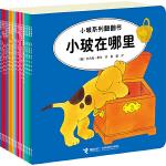 小玻系列翻翻书(全18册)