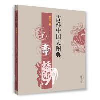 吉祥中国大图典・文字卷