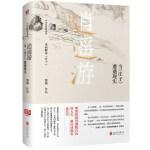 逍遥游 : 当《庄子》遭遇现实(中国当代思想隐士熊逸,中国思想史系列;如果你渴望洒脱自由的人生,就应该拥有这本书。)