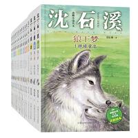 动物小说大王沈石溪注音读本(经典篇 套装共15册 狼王梦、斑羚飞渡、第七条猎狗等)