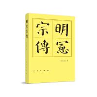 明宪宗传(精)―历代帝王传记