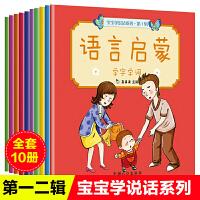 真果果语言启蒙 10册书籍0-3岁早教宝宝学说话语言开发训练 抓住敏感期婴幼儿爱上表达能力幼儿绘本0-3岁幼儿园畅销1