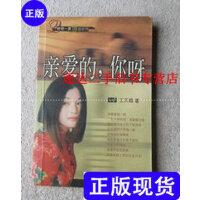 【二手旧书9成新】亲爱的,你呀 /王天翔著 中国电影出版社