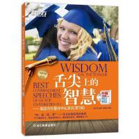 舌尖上的智慧 美国名校毕业演说(第3辑)(附赠MP3/MP4)新东方英语
