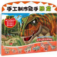 手工制作能手恐龙蛋骨碌碌3-4-5-6-7岁儿童手工 3d立体拼插拼图动脑动手男孩女孩益智手工游戏玩具立体小手工书籍
