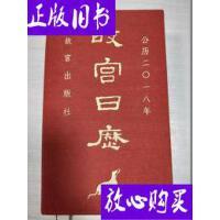 [二手旧书9成新]故宫日历(2015年):美意延祥年【下书口有水迹?
