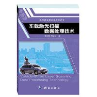 车载激光扫描数据处理技术李永强,刘会云测绘出版社9787503038099