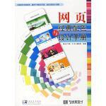 【二手旧书8成新】网页经典配色与设计手册 (韩)高永子,卢坚,潘星亮 中国青年