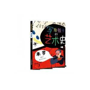 米罗/写给孩子的艺术史 张敢 山东美术出版社 9787533059347