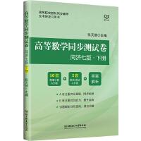 高等数学同步测试卷(同济七版?下册)