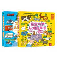 宝宝点读认知发声书 动物 认识交通工具全2册 乐乐趣发声书 0-1-2-3岁低幼早教点读认知翻翻书发声玩具书 有声读物