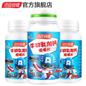 汤臣倍健牛初乳加钙60粒+30片3瓶 儿童钙片 儿童青少年补钙