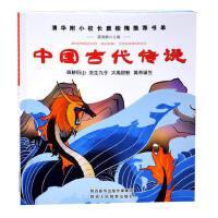 中国古代传说彩图 一年级课外书二三年级小学生课外阅读书籍 清华附小推荐课外书窦桂梅影响孩子一生的阅读