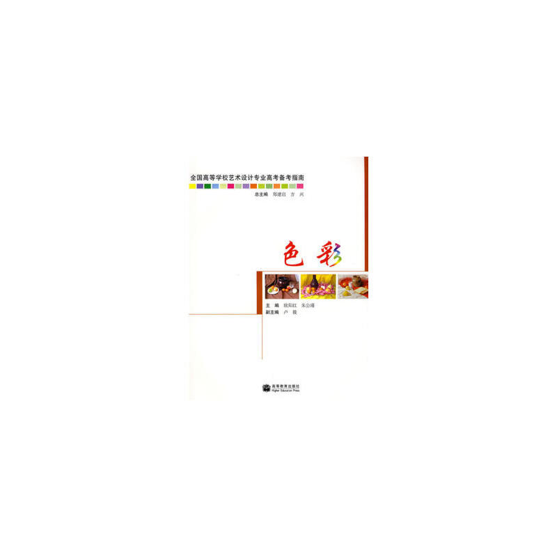【二手95成新】全国高等学校艺术设计专业备考指南—色彩 欧阳红,朱公瑾 9787040232110 高等教育出版社