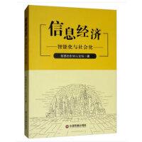 【正版直发】信息经济 信息社会50人论坛 9787504768278 中国财富出版社