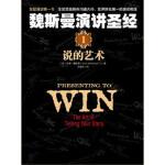 【包邮】魏斯曼演讲圣经1:说的艺术 (美)杰瑞.魏斯曼(Jerry Weissman) 中国人民大学出版社 97873