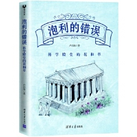 泡利的错误:科学殿堂的花和草卢昌海9787302506898清华大学出版社