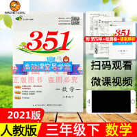 2020版 351高效课堂导学案 3三年级下册数学人教版RJ 附试卷+答案
