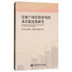 房地产项目投资风险及决策优化研究,中国地质大学出版社,柯小玲,郭海湘,刁凤琴,诸克军著9787562541318