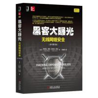 黑客大曝光-无线网络安全(原书第3版)9787111526292机械工业出版社[美]乔舒亚・莱特(