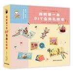 童立方・我的第一本DIY立体礼物书!