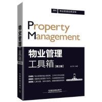 正版图书物业管理工具箱(第2版) 赵文明 9787113220037 中国铁道出版社