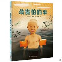 害怕的事 书系列 约翰格林著 3-4-5-6岁幼儿童卡通漫画图画故事书 亲子启蒙儿童绘本读物 宝宝故事书图书籍