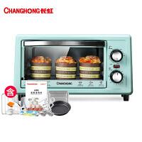 长虹11L电烤箱迷你小型电烤箱家用 烘焙 多功能全自动烤箱蛋糕 绿色豪华版