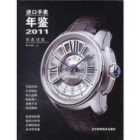 【RT5】进口手表年鉴2011 锺泳麟 辽宁科学技术出版社 9787538171976