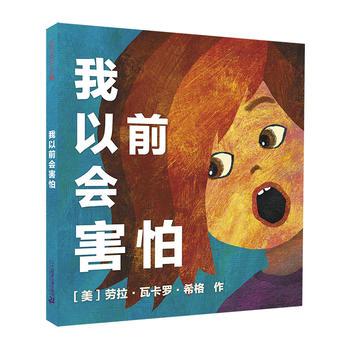 我以前会害怕   麦克米伦世纪 两届凯奖作者潜心四年为孩子创作克服恐惧的洞洞书!华丽色彩、鲜活神态、精简语言,让孩子长大,不再害怕!