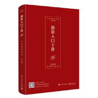 摄影入门十讲(全彩) 卡塔摄影学院 电子工业出版社 9787121324062