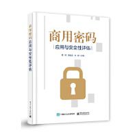 商用密码应用与安全性评估 霍炜电子工业出版社9787121350634FX