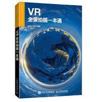 VR全景拍摄一本通