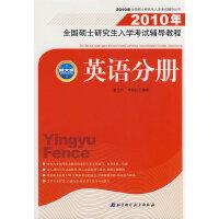【年末清仓】2010年全国硕士研究生入学考试辅导教程――英语分册
