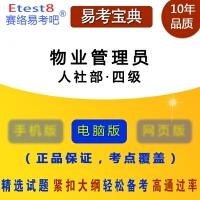 2020年物业管理员(国家四级)职业资格考试易考宝典软件(人社部)(含2科) (ID:263)