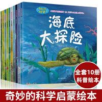 畅销书籍 奇妙的科学(彩色绘本全10册)海底探险太空旅行 植物昆虫世界* 沙漠秘密神奇石头 风从哪里来 水的故事等赠中