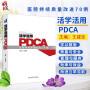 活学活用PDCA医院持续质量改进70例 王建安主编 光明日报出版社9787511271594