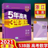 53B版5年高考3年模拟B版高考数学浙江专用曲一线五年高考三年模拟