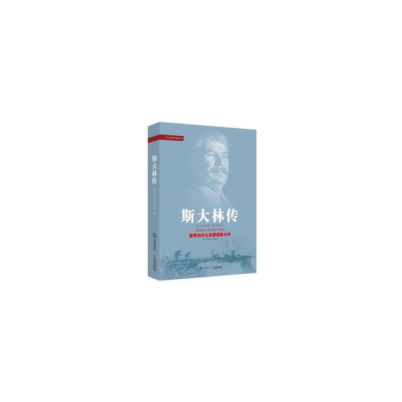斯大林传(苏联亡党,他在源头。英国牛津大学历史学家30年研究,2010年饱受西方同行匿名攻击;沈志华